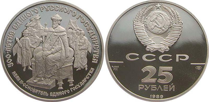 Ett ryskt minnesmynt med valören 25 rubel, tillverkat av palladium.